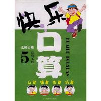 快乐口算(北师大版/5年级下册)