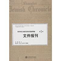来华犹太难民资料档案精编(第一卷)