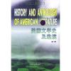 美國文學史及選讀(第一冊)(封皮定價不同內容一致隨機發貨)