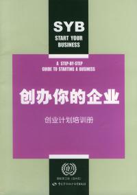 创办你的企业—创业计划培训册