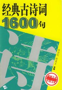 经典古诗词1600句——最新大众实用文丛
