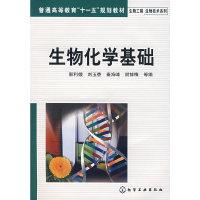 生物化学基础