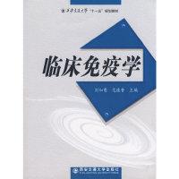 """临床免疫学(西安交通大学""""十一五""""规划教材)"""