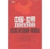 中国.世界地图册