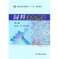 饲料添加剂学(第二版)(内容一致,印次、封面或原价不同,统一售价,随机发货)