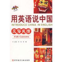用英语说中国:风俗民情