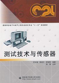 测试技术与传感器(内容一致,印次、封面或原价不同,统一售价,随机发货)
