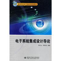 电子系统集成设计导论(21世纪高等学校电子信息类规划教材)