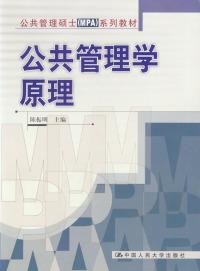 公共管理学原理(内容一致,印次、封面或原价不同,统一售价,随机发货)