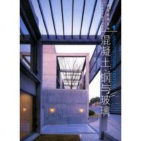 混凝土钢与玻璃——建筑肌理系列