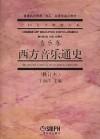 西方音乐通史(修订本)(内容一致,印次、封面或原价不同,统一售价,随机发货)