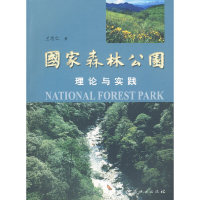 国家森林公园理论与实践