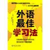 外语最佳学习法