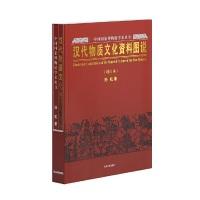 汉代物质文化资料图说-(增订本)