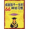 成就孩子一生的66种好习惯(内容一致,印次、封面或原价不同,统一售价,随机发货)