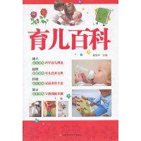育儿百科(内容一致,印次、封面或原价不同,统一售价,随机发货)