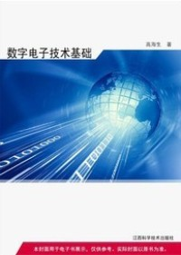 数字电子技术基础(内容一致,印次、封面或原价不同,统一售价,随机发货)