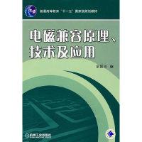 电磁兼容原理、技术及应用