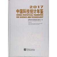 2017中国科技统计年鉴(附光盘)