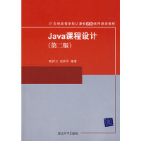 Java课程设计(第二版)