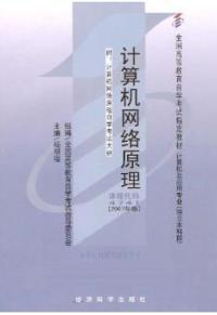 计算机网络原理(课程代码 4741)(2007年版)