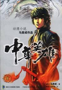 中华英雄(一)