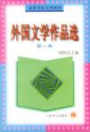 外國文學作品選(第一卷)