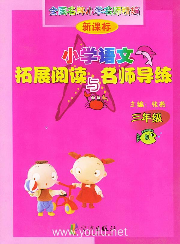 新课标小学语文拓展阅读与名师导练(3年级)