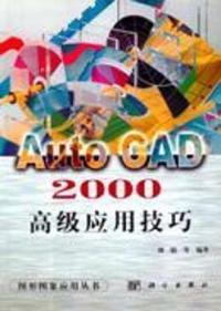 AutoCAD 2000 高级应用技巧