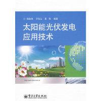 太阳能光伏发电应用技术