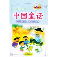 中国文学宝库-中国童话