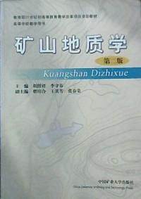 矿山地质学 第二版