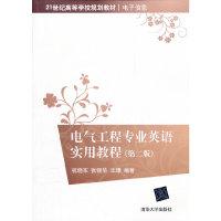 电气工程专业英语实用教程(第2版)