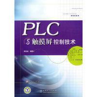 PLC与触摸屏控制技术
