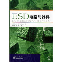 ESD电路与器件(ESD CIRCUITS AND DEVICES)