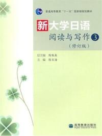 新大学日语阅读与写作3(修订版)