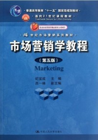 市场营销学教程(第五版)
