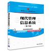 现代管理信息系统(第3版)