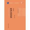 經濟法實務-(第五版)