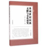 贵州世居民族文献与文化研究-二0一四年卷
