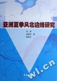 亚洲夏季风北边缘研究