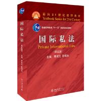 国际私法(第五版)(内容一致,印次、封面或原价不同,统一售价,随机发货)