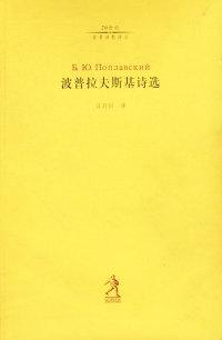 波普拉夫斯基诗选(20世纪世界诗歌译丛)