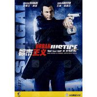 都市正义……(DVD)