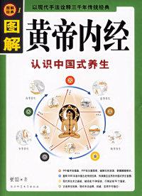 图解黄帝内经:认识中国式养生(超值白金版)
