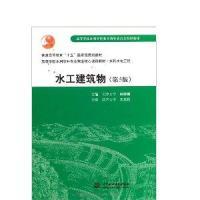 水工建筑物(第5版)(内容一致,印次、封面或原价不同,统一售价,随机发货)