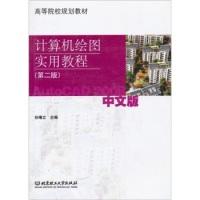 计算机绘图实用教程(第2版)AutoCAD 2008中文版