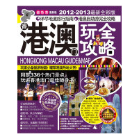 港澳玩全攻略(2012-2013最新全彩版)