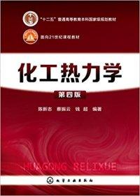 化工热力学(第四版)