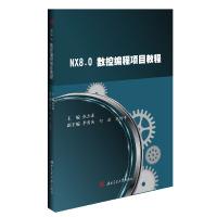 NX8.0 数控编程项目教程